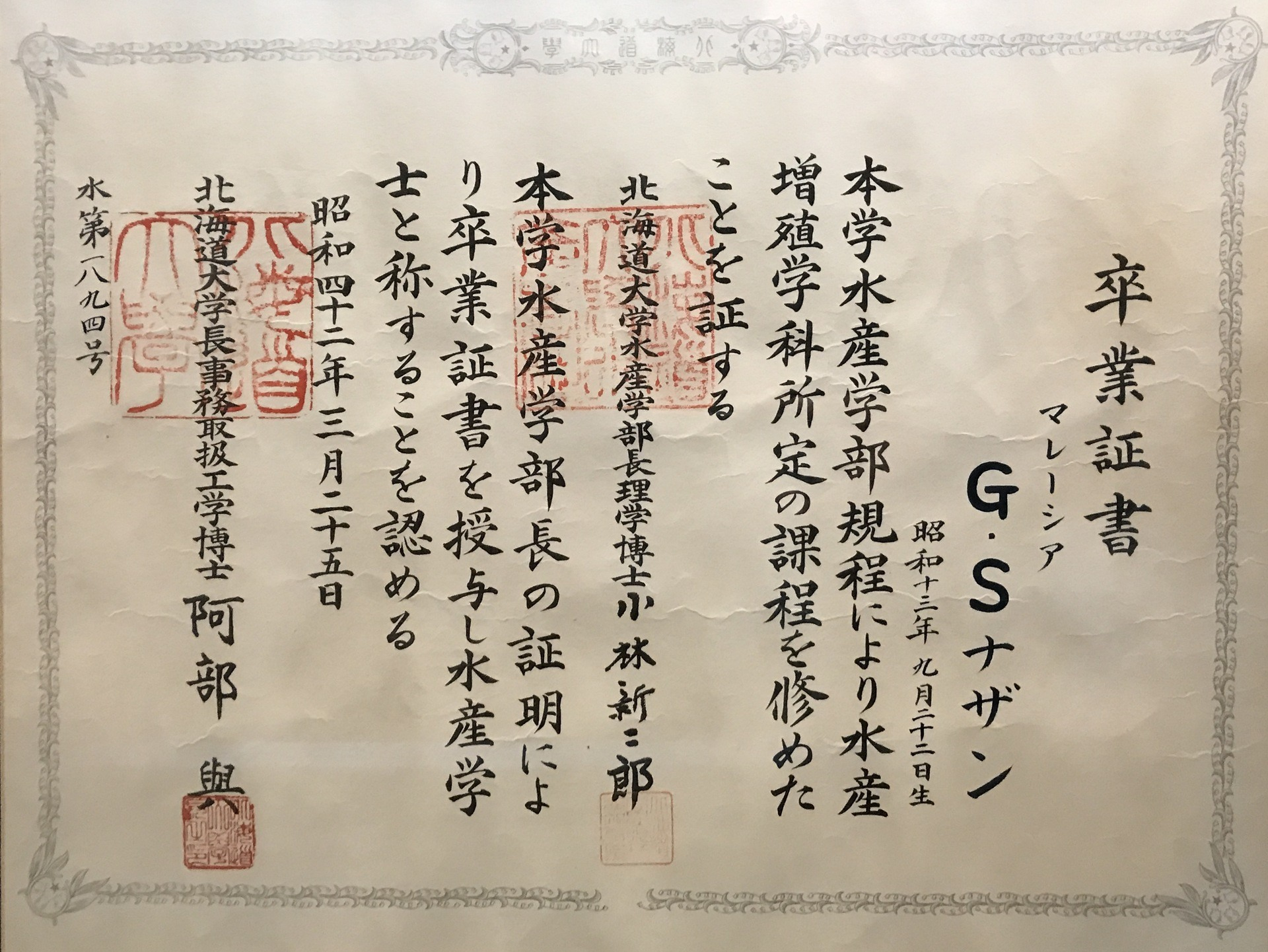 Japanese law degree